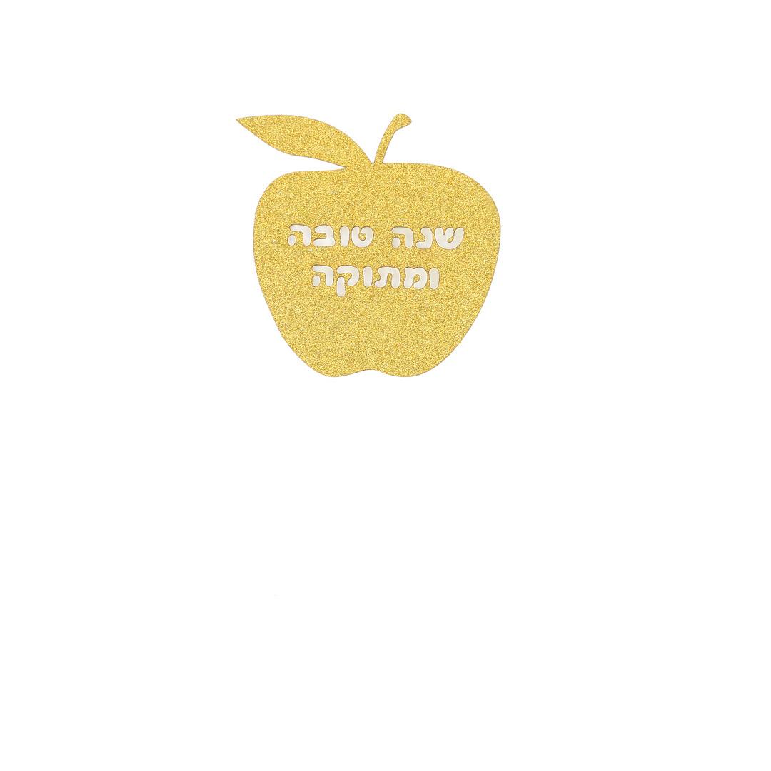 """קונפטי תפוח """"שנה טובה"""" גליטר זהב (ייחודי)"""