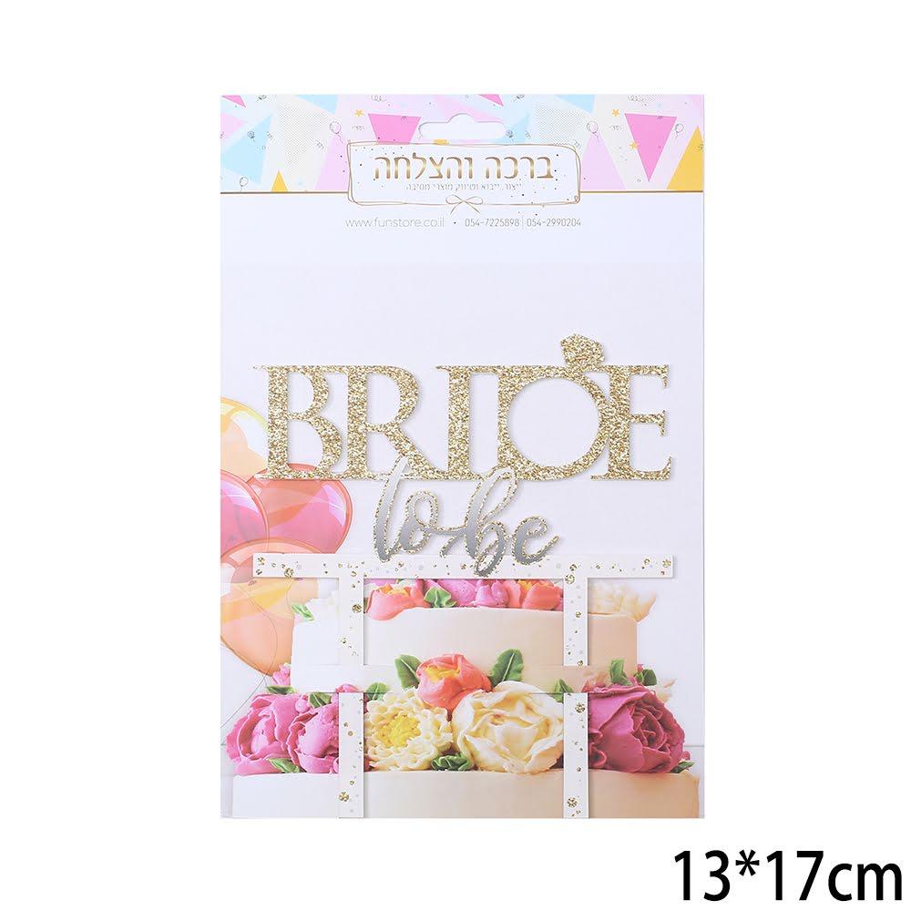 טופר אקרילי לעוגה  BRIDE 2 BE (ייחודי)