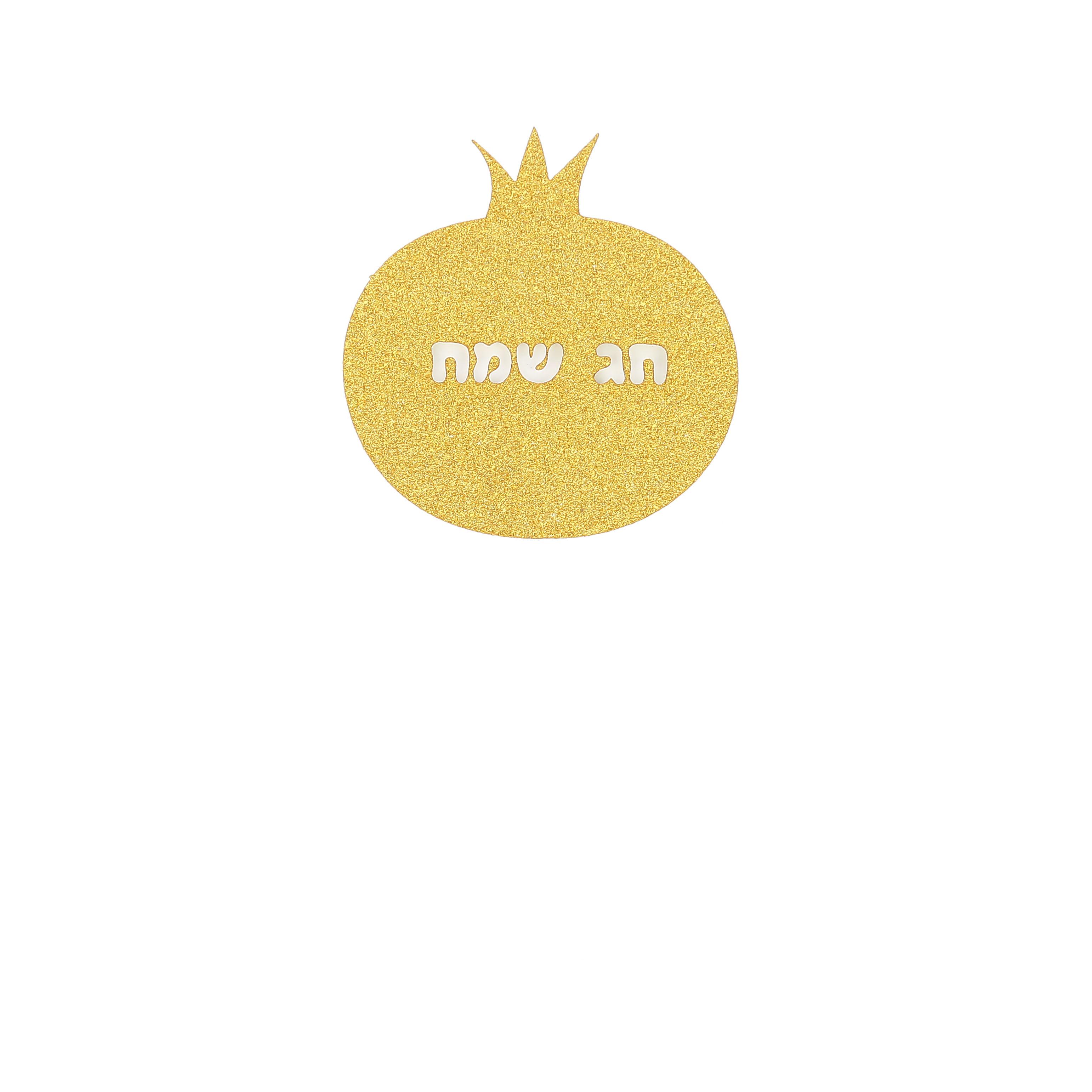 """אביזרים לראש השנה -קונפטי רימון """"חג שמח"""" גליטר זהב א-12"""