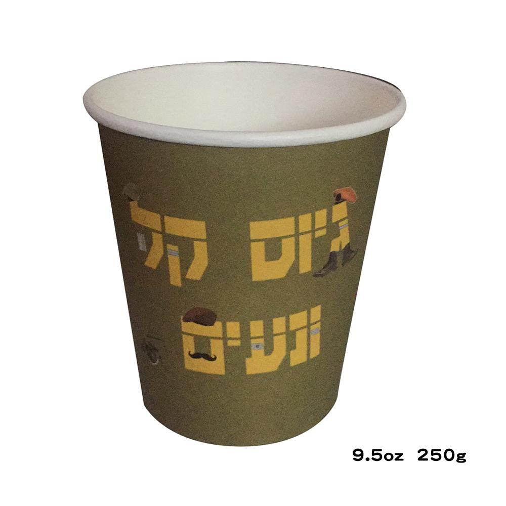 כוסות נייר עבות למסיבת גיוס (ייחודי)